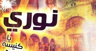 ترنيمة نوري يا كنيسة المسيح ترانيم تراثية لعيد النيروز