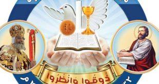 """موسيقى شعار مهرجان الكرازة المرقسية 2016 """"ذوقوا وانظروا"""""""