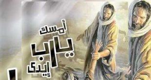 موسيقى ترنيمة امسك يارب إيدي زي بطرس زمان - ترانيم تراثية Armia Fayez