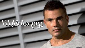 تعلم عزف أغنية يوم ما اتقابلنا عمرو دياب بالنوتة والكوردات - أغاني أفراح