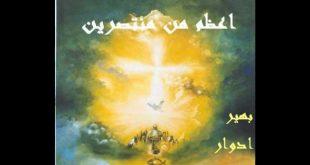 موسيقى ترنيمة أعظم من منتصرين - ترانيم تراثية مسيحية Armia Fayez