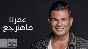 تعلم عزف أغنية عمرنا ما هنرجع .. عمرو دياب 2016 - من ألبوم أحلى وأحلى