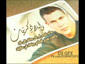 تعلم عزف أغنية واهي ذكريات بالنوتة والكوردات - عمرو دياب