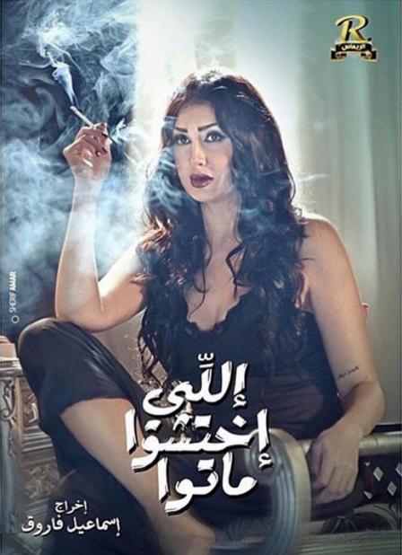 تحميل فيلم اللي اختشوا ماتوا 2016