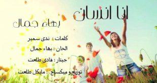 ترنيمة انا انسان - بهاء جمال