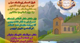 شعار مهرجان الكرازة المرقسية لاحظ نفسك والتعليم